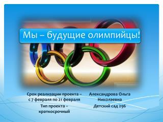 Мы – будущие олимпийцы!