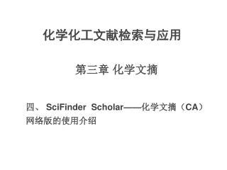 四、  SciFinder  Scholar—— 化学文摘( CA )网络版的使用介绍