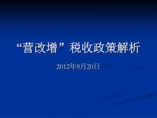 """"""" 营改增 """" 税收政策解析"""