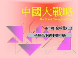 中國大戰略  The Grand Strategy of China