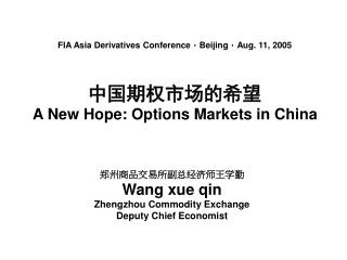 ???????????????  Wang xue qin Zhengzhou Commodity Exchange Deputy Chief Economist