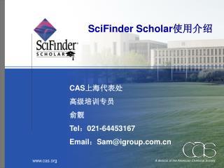 SciFinder Scholar 使用介绍