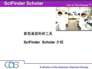 新型桌面科研工具 SciFinder  Scholar  介绍