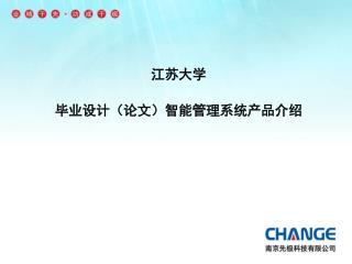 江苏大学 毕业设计(论文)智能管理系统产品介绍
