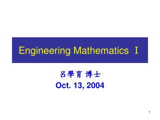Engineering Mathematics Ⅰ