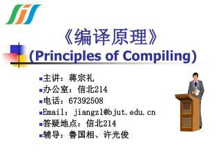 《 编译原理 》 (Principles of Compiling)