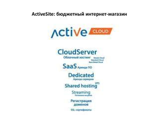 ActiveSite : бюджетный интернет-магазин