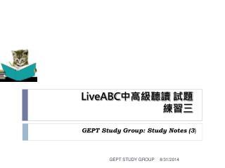 LiveABC 中高級聽讀 試題 練習三