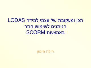 תכן ומעקובת של עצמי למידה  LODAS  הניתנים לשימוש חוזר  באמצעות  SCORM