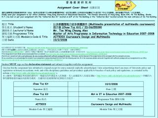 香 港 教 育 研 究 所 Assignment Cover Sheet  功課封頁