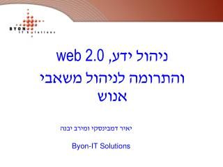 יאיר דמבינסקי ומירב יבנה Byon-IT Solutions