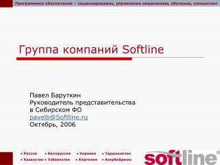 Группа компаний  Softline
