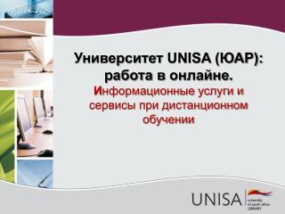 ??????????? ????? ??????  ( University of South Africa � UNISA)