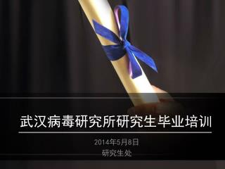 武汉病毒研究所研究生毕业培训
