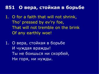 1.	O for a faith that will not shrink, 	Tho' pressed by ev'ry foe,