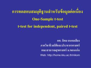 การทดสอบสมมุติฐานสำหรับข้อมูลต่อเนื่อง One-Sample t-test t-test for independent, paired t-test