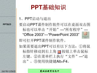 1 ? PPT ????? ??? PPT ????????????????????�??� �� ????� ��Office 2003���PowerPoint 2003�