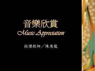 音樂欣賞 Music Appreciation