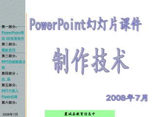 PowerPoint 幻灯片课件