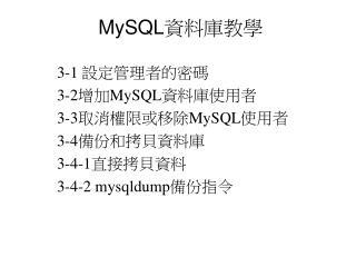 MySQL 資料庫教學