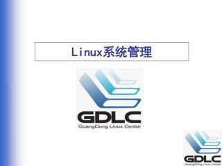 Linux 系统管理