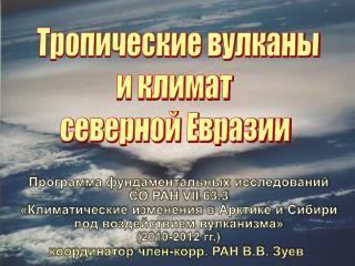 Тропические вулканы и климат  северной Евразии