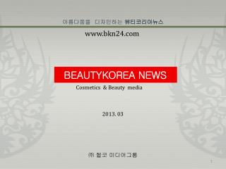 Cosmetics  & Beauty  media