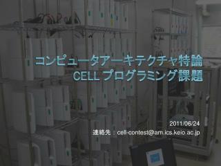 コンピュータアーキテクチャ特論 Cell  プログラミング課題