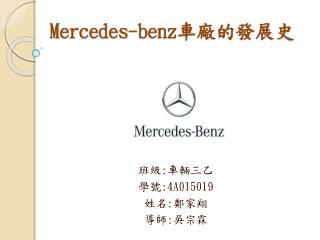 Mercedes-benz 車廠的發展史