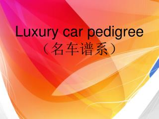 Luxury car pedigree (名车谱系)