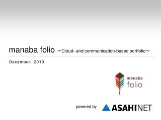 manaba folio  〜Cloud- and communication-based portfolio〜