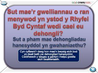 Sut mae'r gwelliannau  o ran  menywod yn ystod  y  Rhyfel Byd Cyntaf wedi cael eu dehongli ?