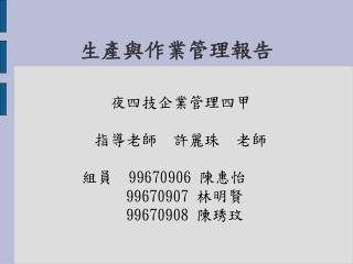 生產與作業管理報告