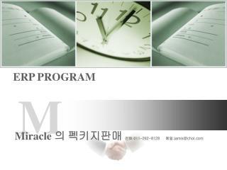 Miracle  의 펙키지판매  전화 :011-262-8128      메일 :jamis@chol
