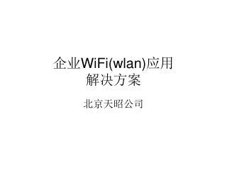 企业 WiFi(wlan) 应用 解决方案