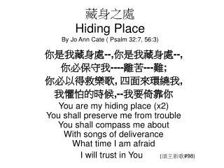 藏身之處 Hiding Place By Jo Ann Cate ( Psalm 32:7, 56:3)
