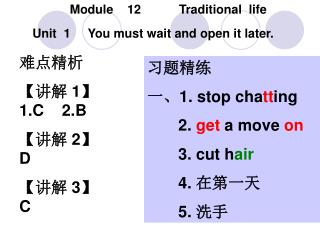 Module    12           Traditional  life