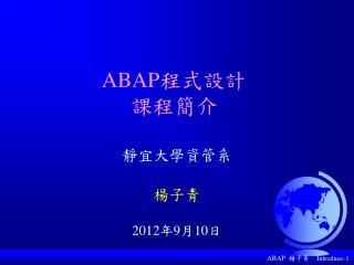 ABAP程式設計 課程簡介
