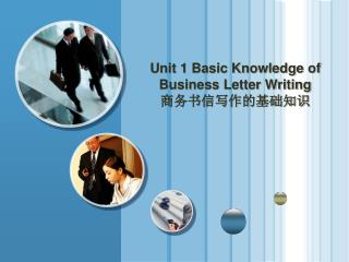 Unit 1 Basic Knowledge of Business Letter Writing 商务书信写作的基础知识
