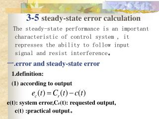 3-5  steady-state error calculation
