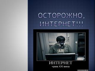 Осторожно, интернет!!!