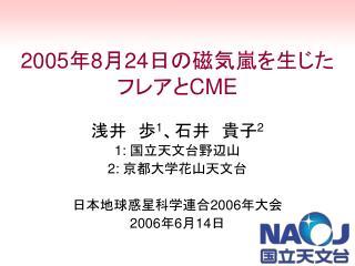 2005 年 8 月 24 日の磁気嵐を生じたフレアと CME