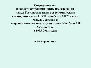 Майданакская обсерватория