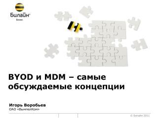 BYOD  и  MDM  – самые обсуждаемые концепции