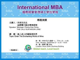 專題演講 主講人:宋承先先生          涵碧樓大飯店專案經理 Speaker: Manager Cheng-Xian Song