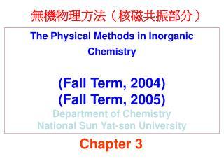 無機物理方法(核磁共振部分)