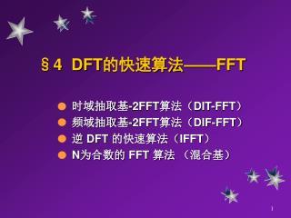 § 4  DFT 的快速算法 ——FFT