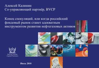 Алексей Калинин Со-управляющий партнёр , BVCP