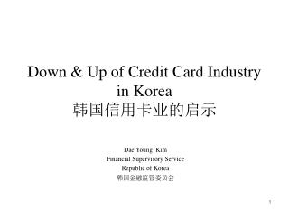 Down & Up of Credit Card Industry in Korea 韩国信用卡业的启示