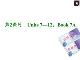 第 2 课时  Units 7—12 , Book 7A